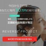 リバースプロジェクト 小泉慶人(KEITO)