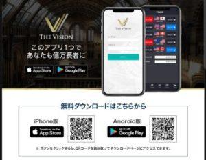The Vision プロジェクト 土屋浩一