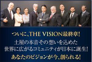 The Visionプロジェクト土屋浩一
