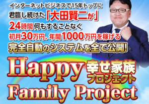Happy Family Project 大田賢二