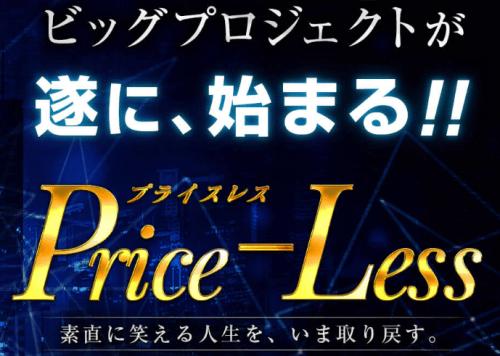 Price Less しんのすけ