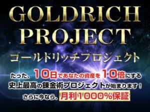 ゴールドリッチプロジェクト 磯山×花山