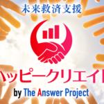 ハッピークリエイト(The Answer Project) 清水隆行