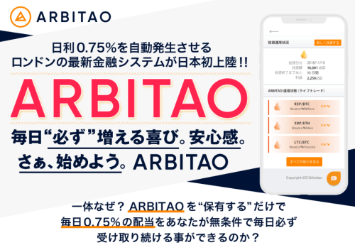 ARBITAO(アービタオ) 藤本弦太