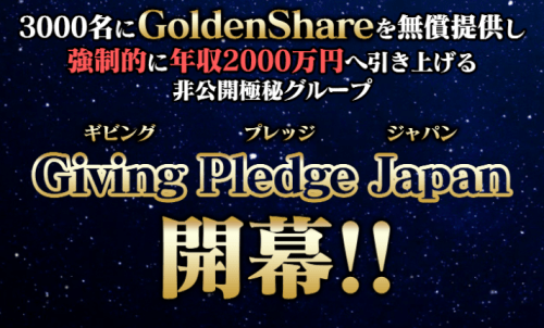 Giving Pledge Japan 佐野雄大