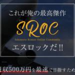 SROC(エスロック) 坂本ロマン