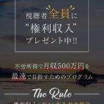 The Rule 坂本ロマン 坂本羅馬之