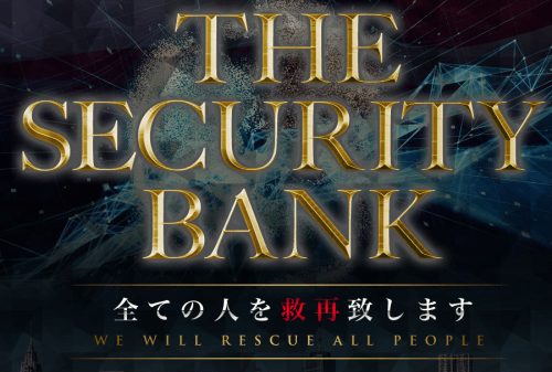 The Security Bank(ザ セキュリティバンク) 池田政之