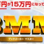 ゴールデンサークル(BMM) 岡芹×アデリー