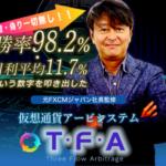 仮想通貨アービシステム TFA 谷中伴行