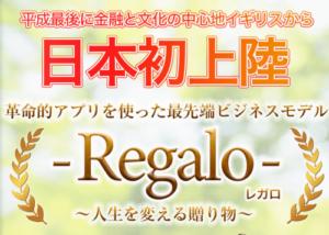 山口望 Regalo(レガロ)