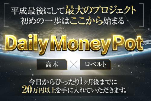 Daily Money Pot 高木祐介