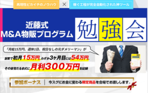 M&A物販プログラム 近藤駿介