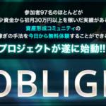 OBLIGE Project 神野健一郎