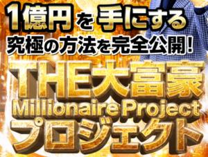 THE 大富豪プロジェクト 小林よしのり