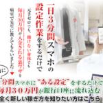 スリーピース システム 三峰勇司