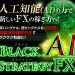 ブラストFX-Black AI Strategy 旅するトレーダー ヒデ