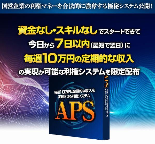 APS オートプロファイリングシステム 脇本進一郎