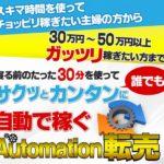 Automation転売 無料体験セミナー 石井道明