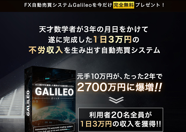 GALILEO(ガリレオ)会田勇星