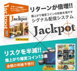 Jackpot (ジャックポット)相良恭輔