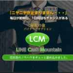 LINE Cash Mountain 花田浩