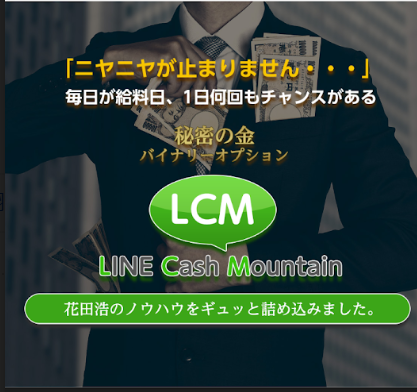 LINE Cash Mountain 花田浩