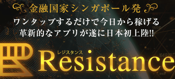 Resistance 杉山直人