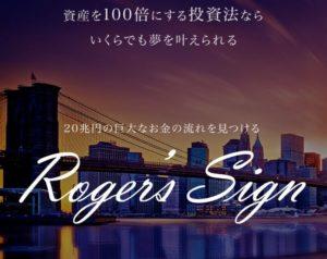 Roger's Sign (ロジャーズサイン)ロジャー堀