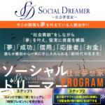Social Dreamer~社会夢想家~ しんえもん
