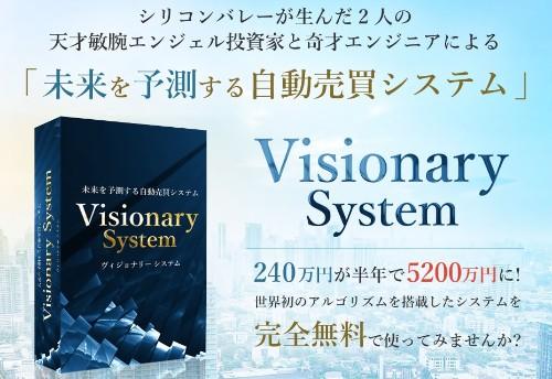 Visionary System ビジョナリーシステム 吉野真隆