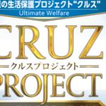 クルスプロジェクト 野村良介