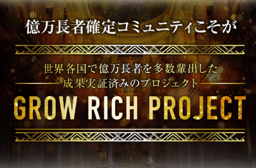 グロウリッチクラブ(GROW RICH CLUB) 財前歩