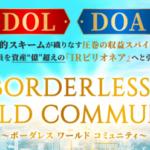 ボーダレス ワールド コミュニティ