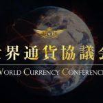 世界通貨協議会(WCC) 漆沢祐樹