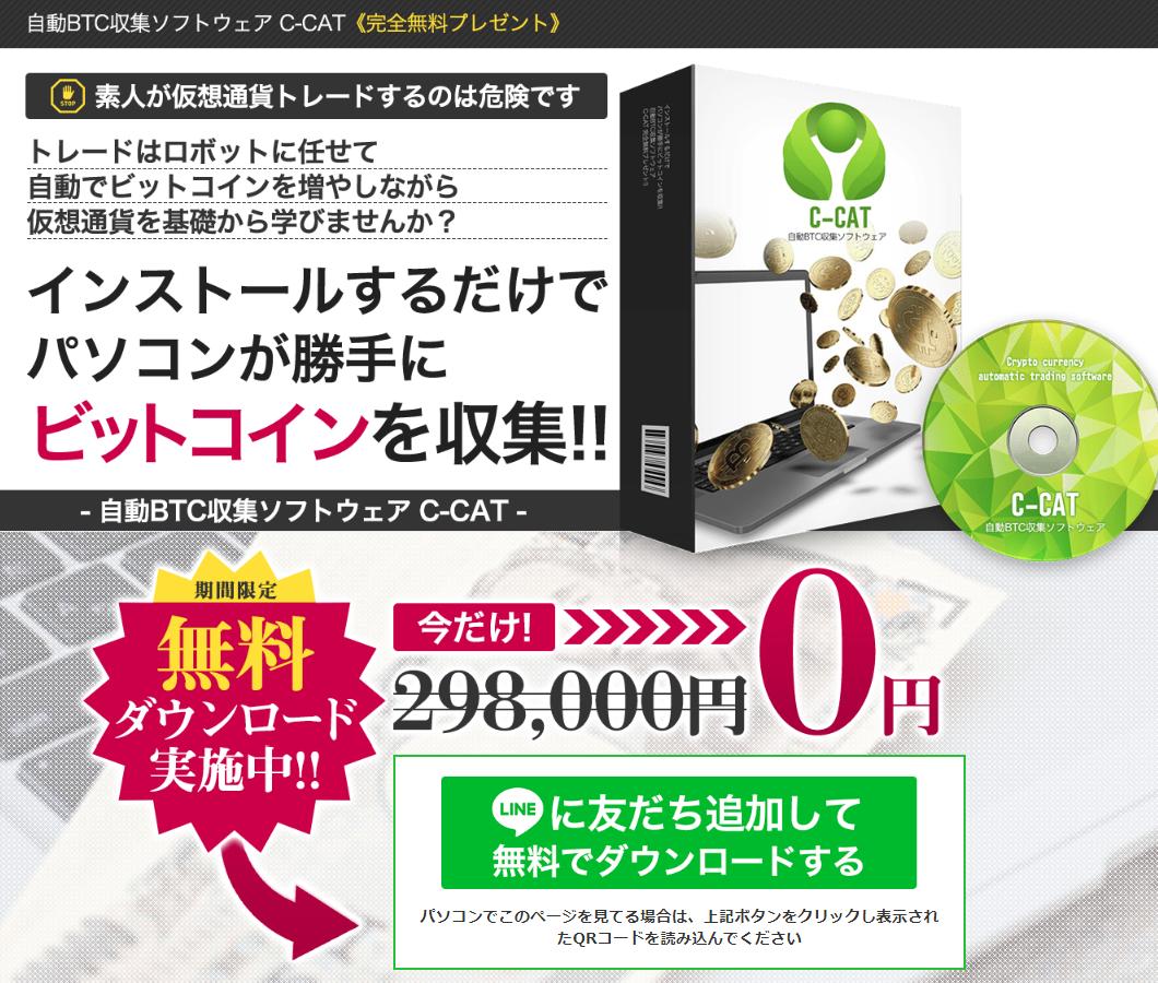 自動BTC収集ソフトウェアC-CAT 菅原清正