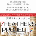 7FEATHER PROJECT マイキー佐野