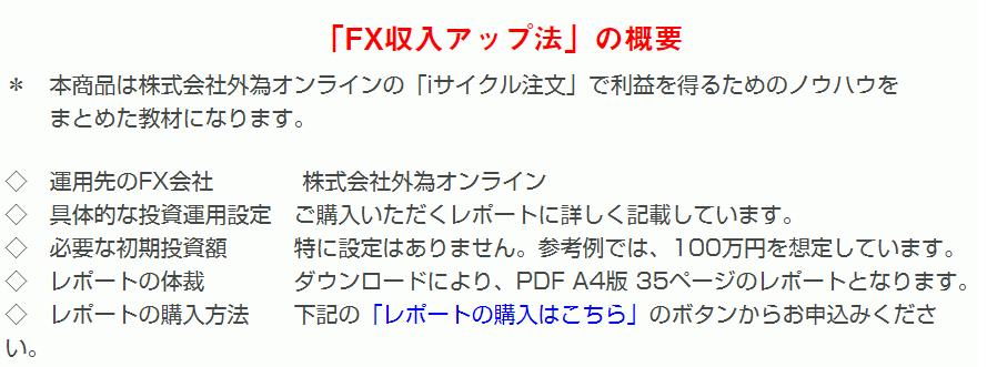 FX収入アップ法 片桐基博