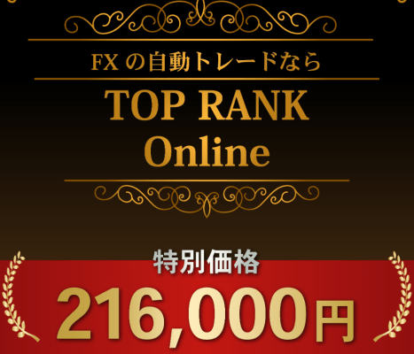 TOP RANK Online 坂本秀一