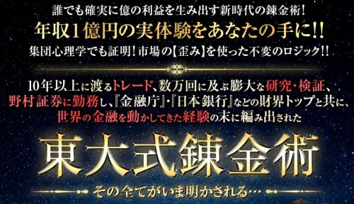 板橋星 東大式錬金術(アンリミテッドスターアカデミー)