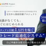 ALIVE Project(アライブプロジェクト)三浦悠人