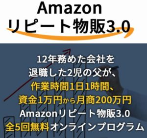 Amazonリピート物販3.0実践講座 三山純