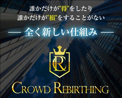 C・R・P(クラウド リバーシング プロジェクト)田原健一