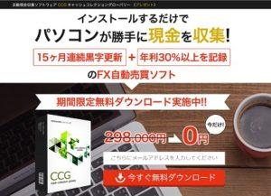 CCG(キャッシュ・コレクション・グローバリー)藤田勇