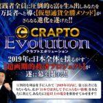 CRAPTO Evolution(クラプトエボリューション) 倉田正生