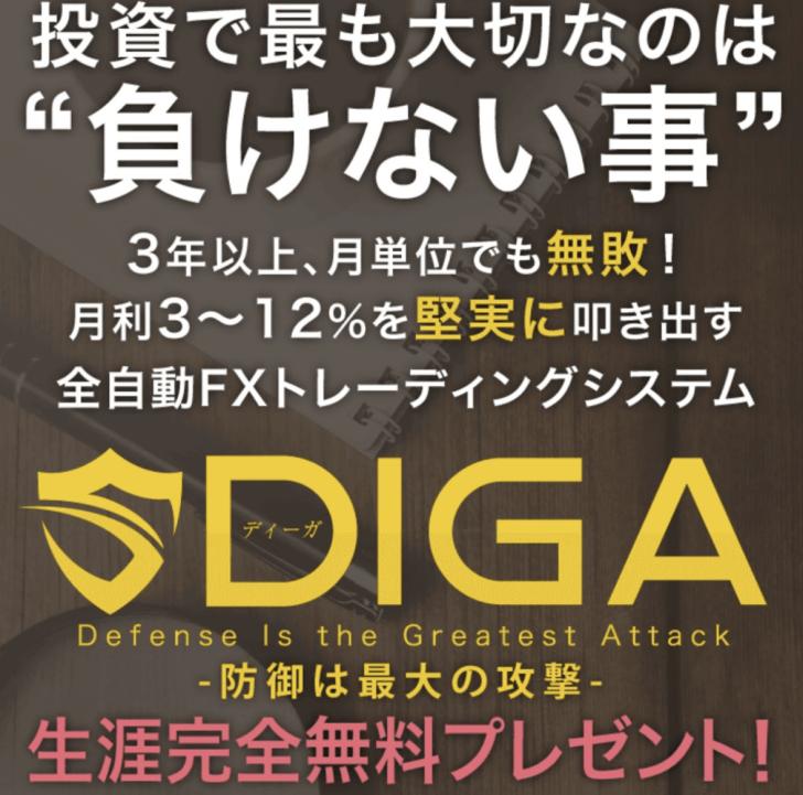 DIGA(ディーガ)南勇気