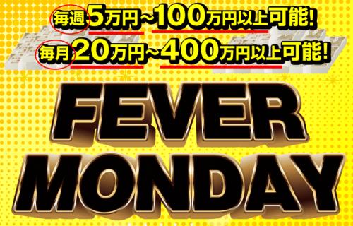 FEVER MONDAY 清水聡