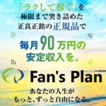 FAN'S PLAN(ファンズプラン) 結城真太郎