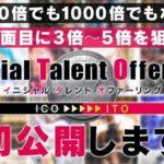 ITO(イニシャル タレント オファーリング)中川大輔