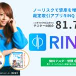 RINQ 清水聖子